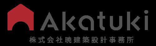 株式会社 暁建築設計事務所